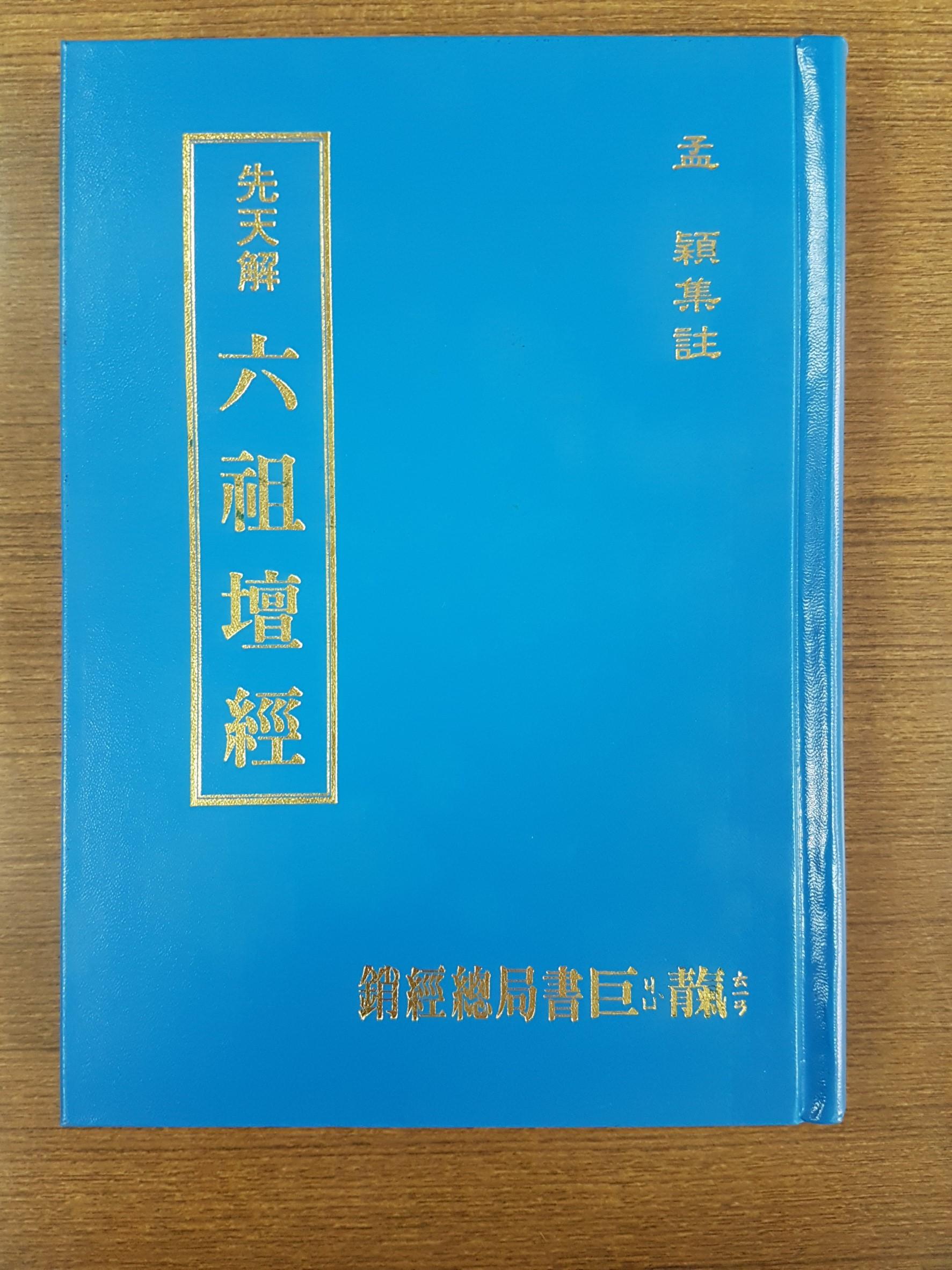 先天解 ─ 六祖壇經 精裝本 (M09-1)