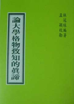 論大學格物致知的真諦 (T18)