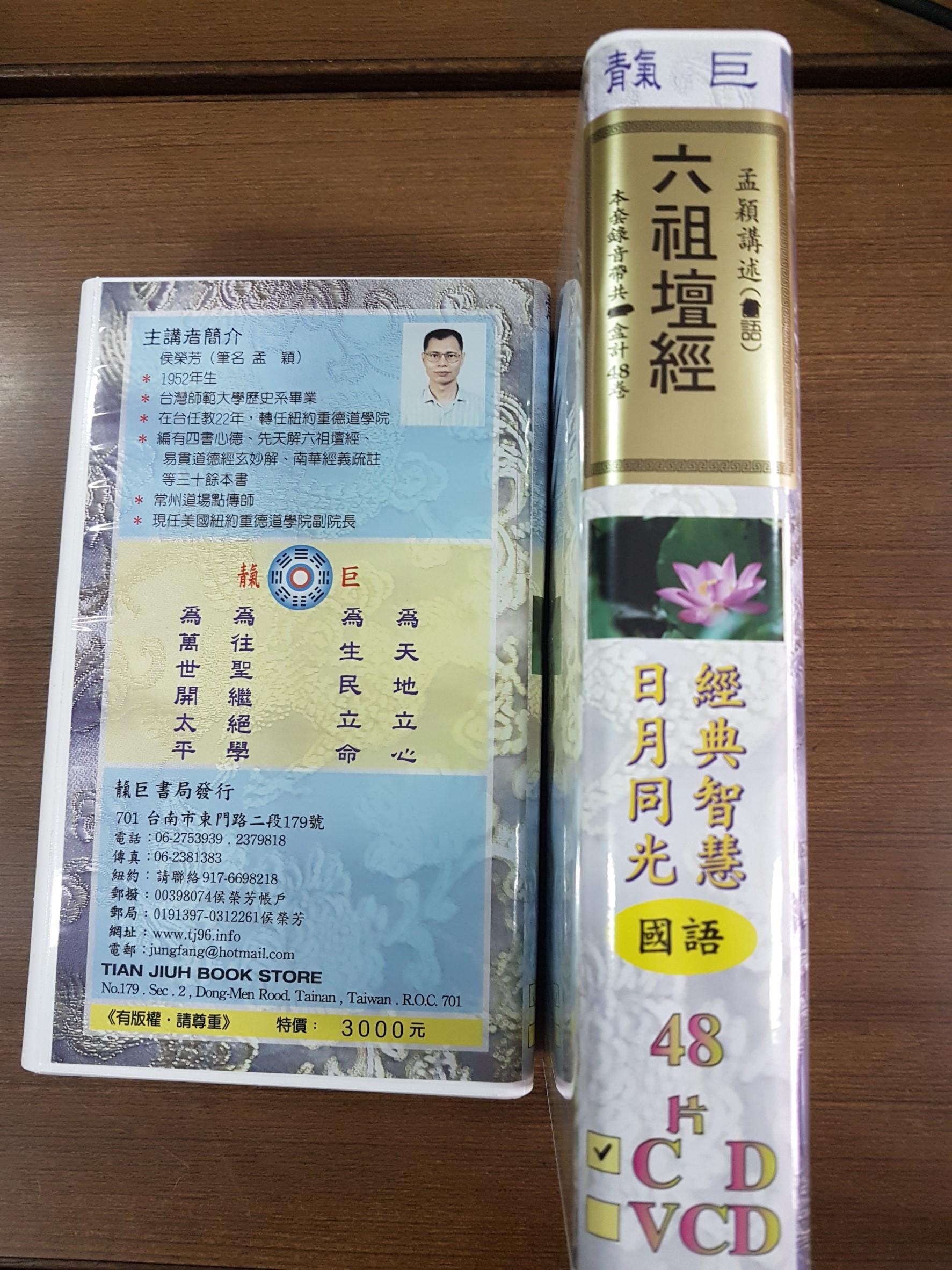 六祖壇經 國語 粵語譯 CD 48片 (R04-2)