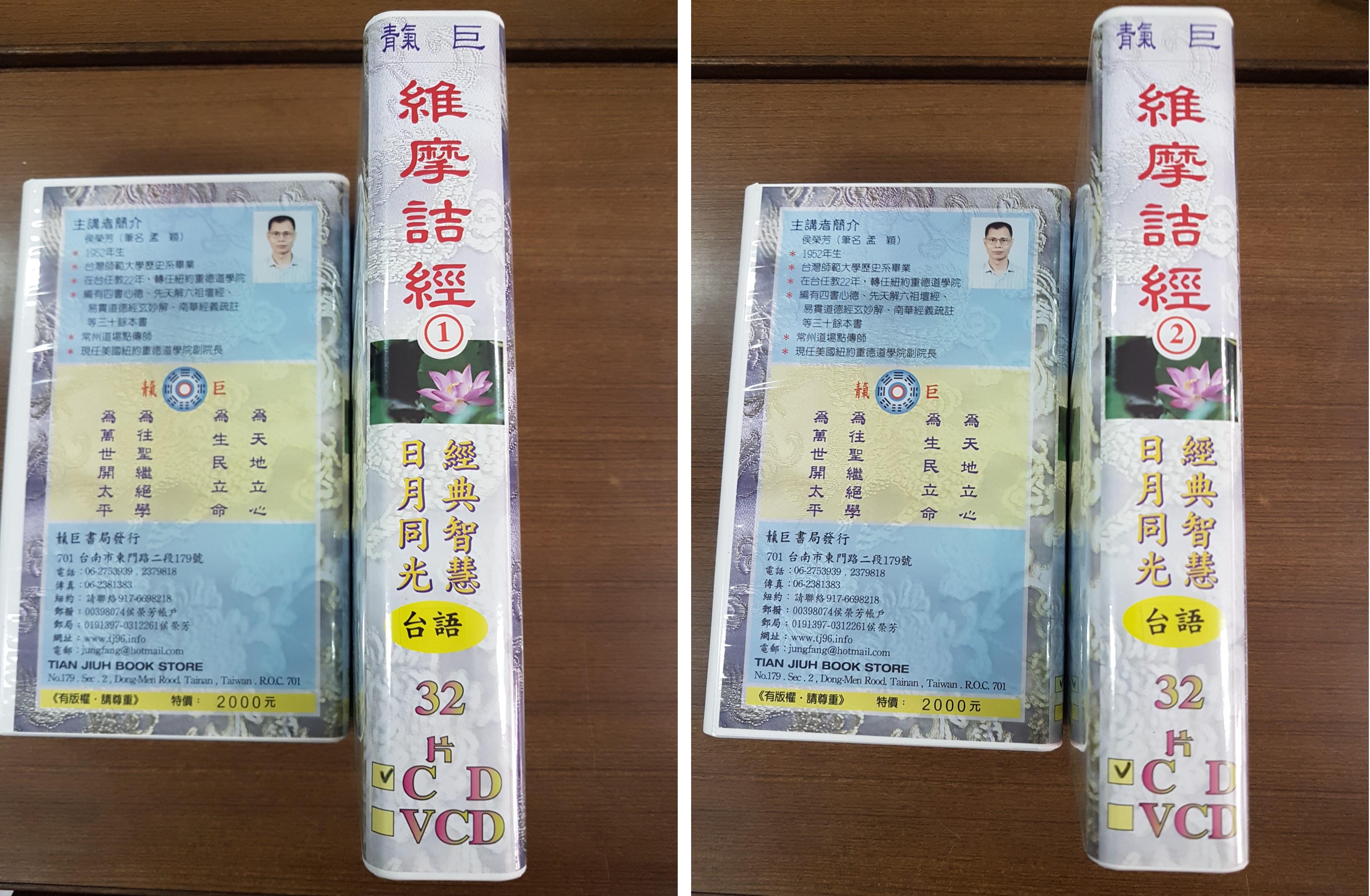 維摩詰經 台語 CD 64片 (R15-2)