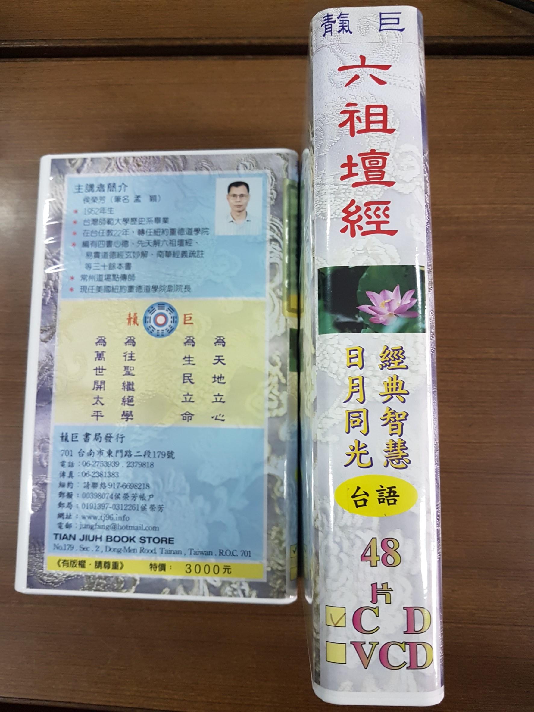 六祖壇經 台語 CD 48片 (R04-3)