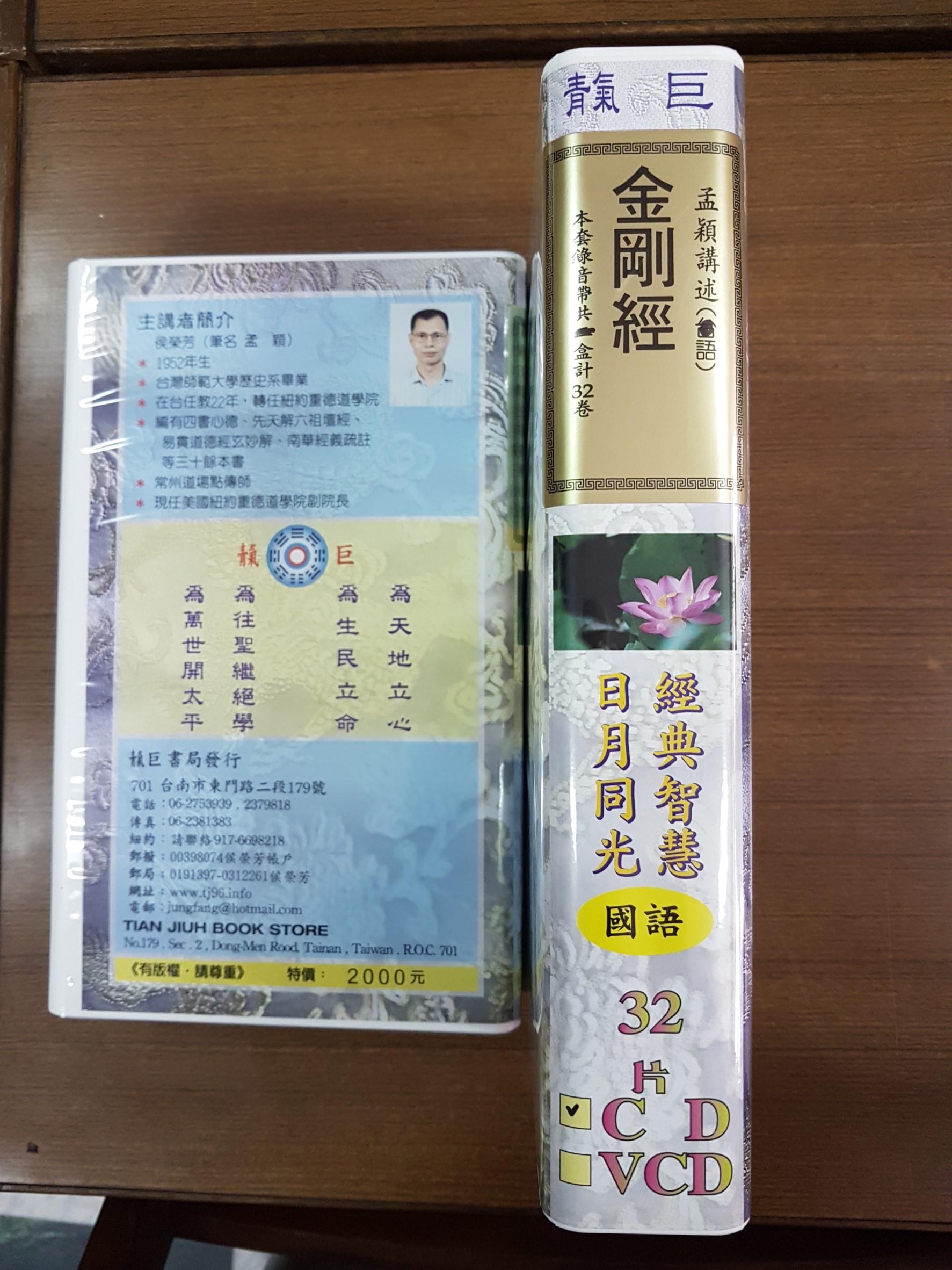 金剛經 國語 CD 31片  (R09-2)