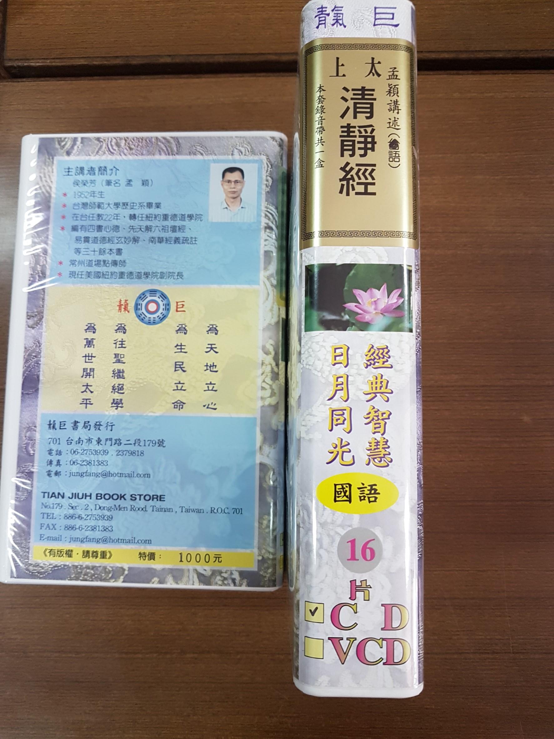 清靜經 國語 CD 16片 (R21-2)