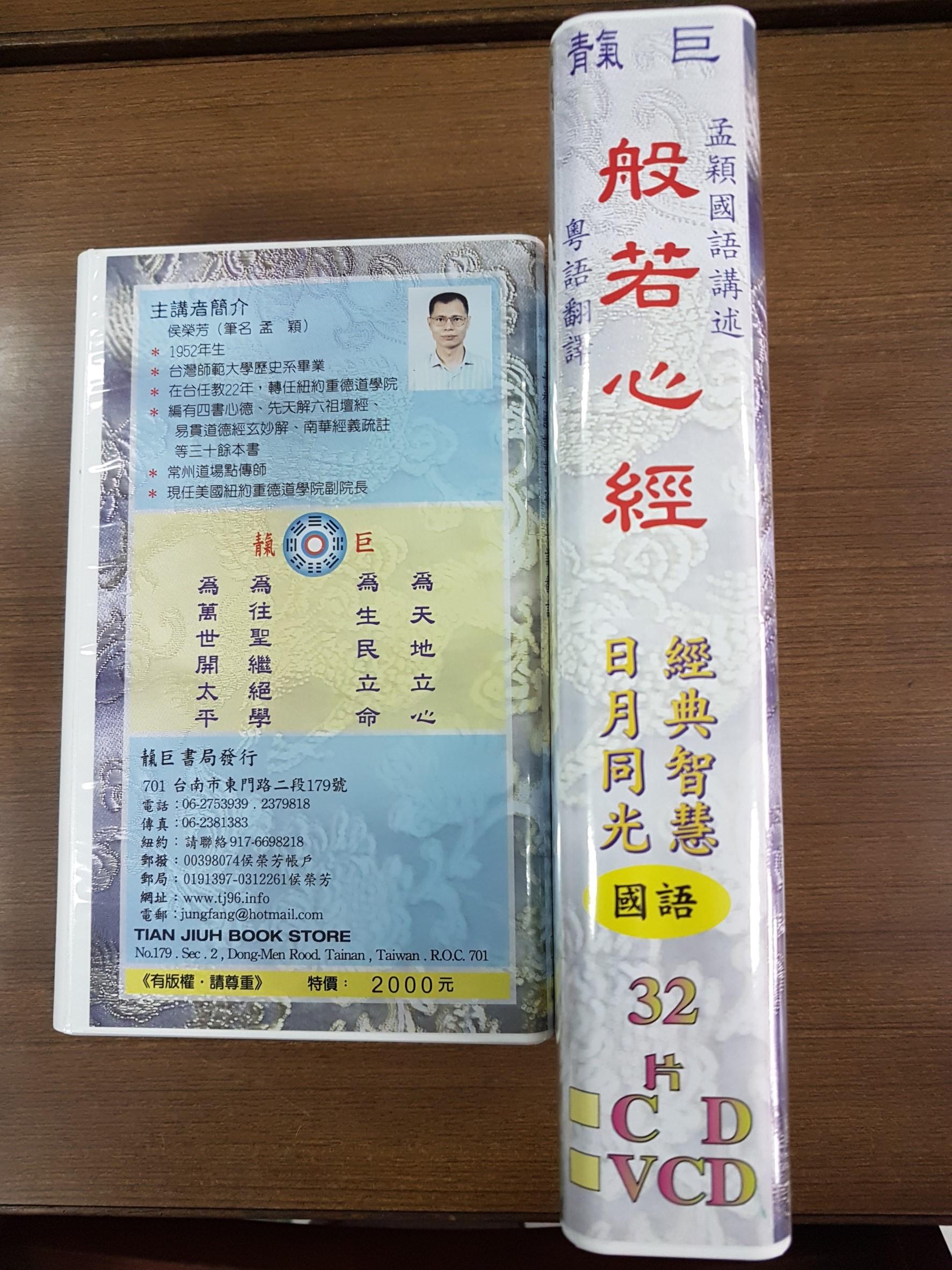 心經 國語 粵語譯 CD 22片 (R20-2)