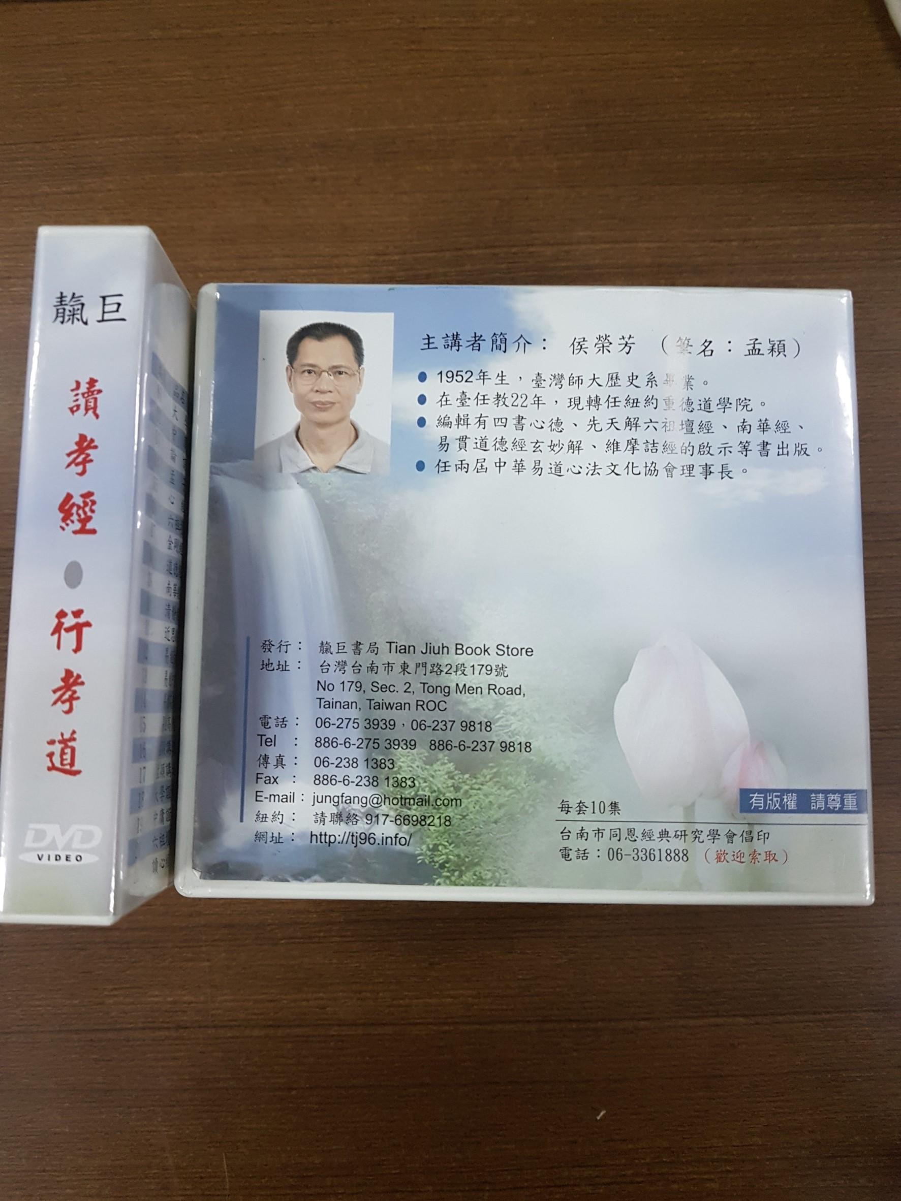 讀孝經行孝行 DVD 10 集