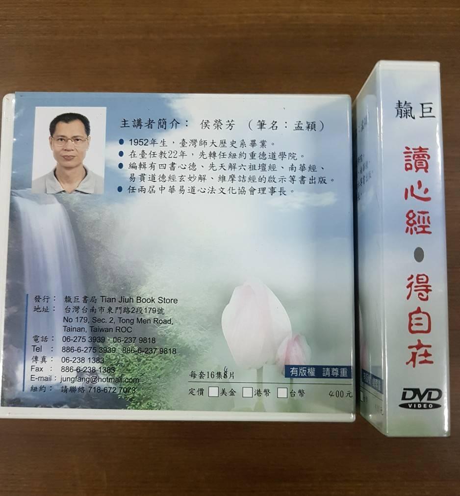 讀心經得自在 DVD 16 集 4 片