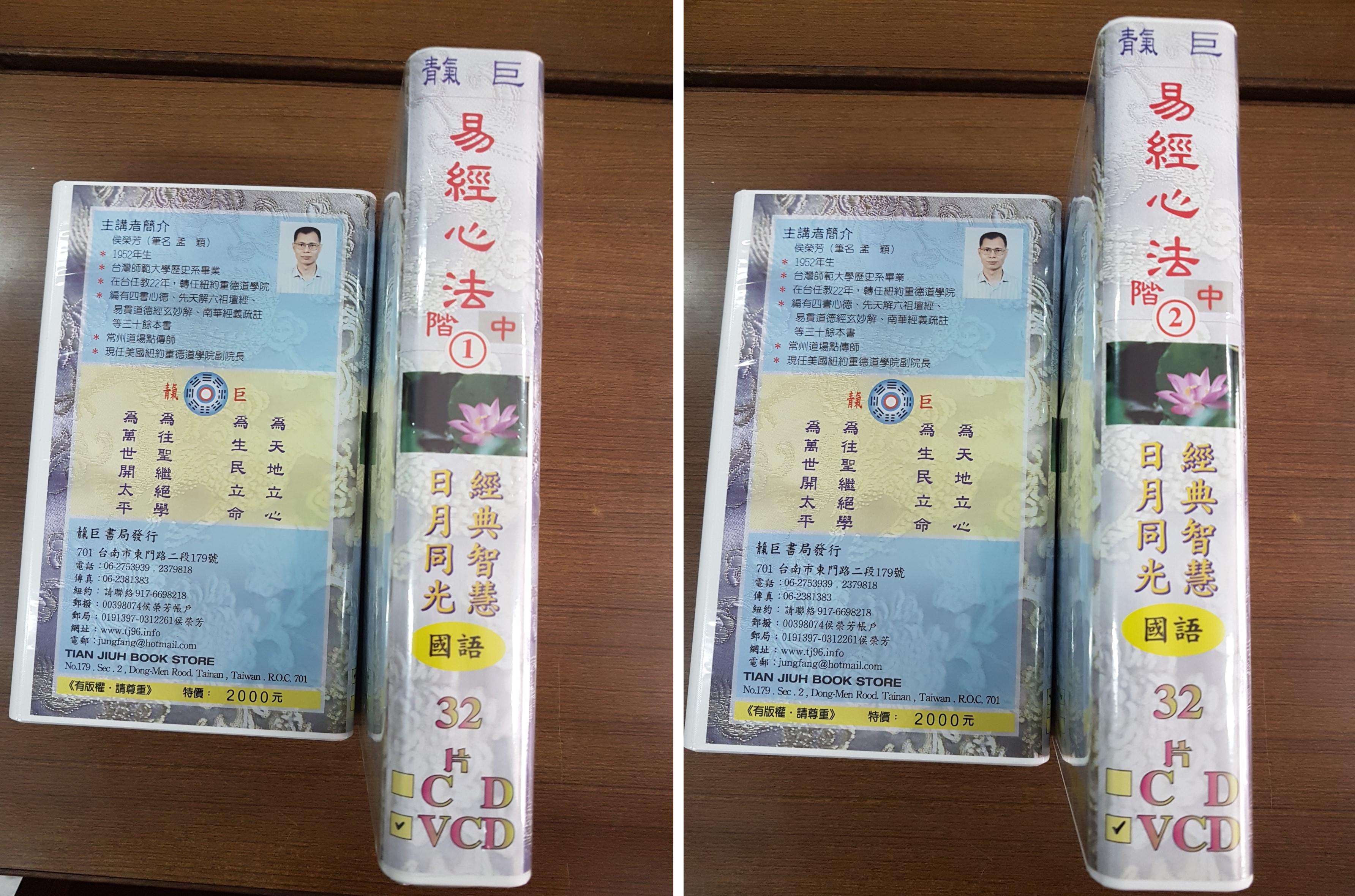 易經心法(中階)國語 CD 64片 (R02-1)