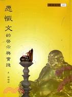 愿懺文的啟示與實踐 (T23)