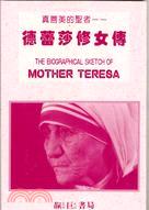 德蕾莎修女傳 (T19)
