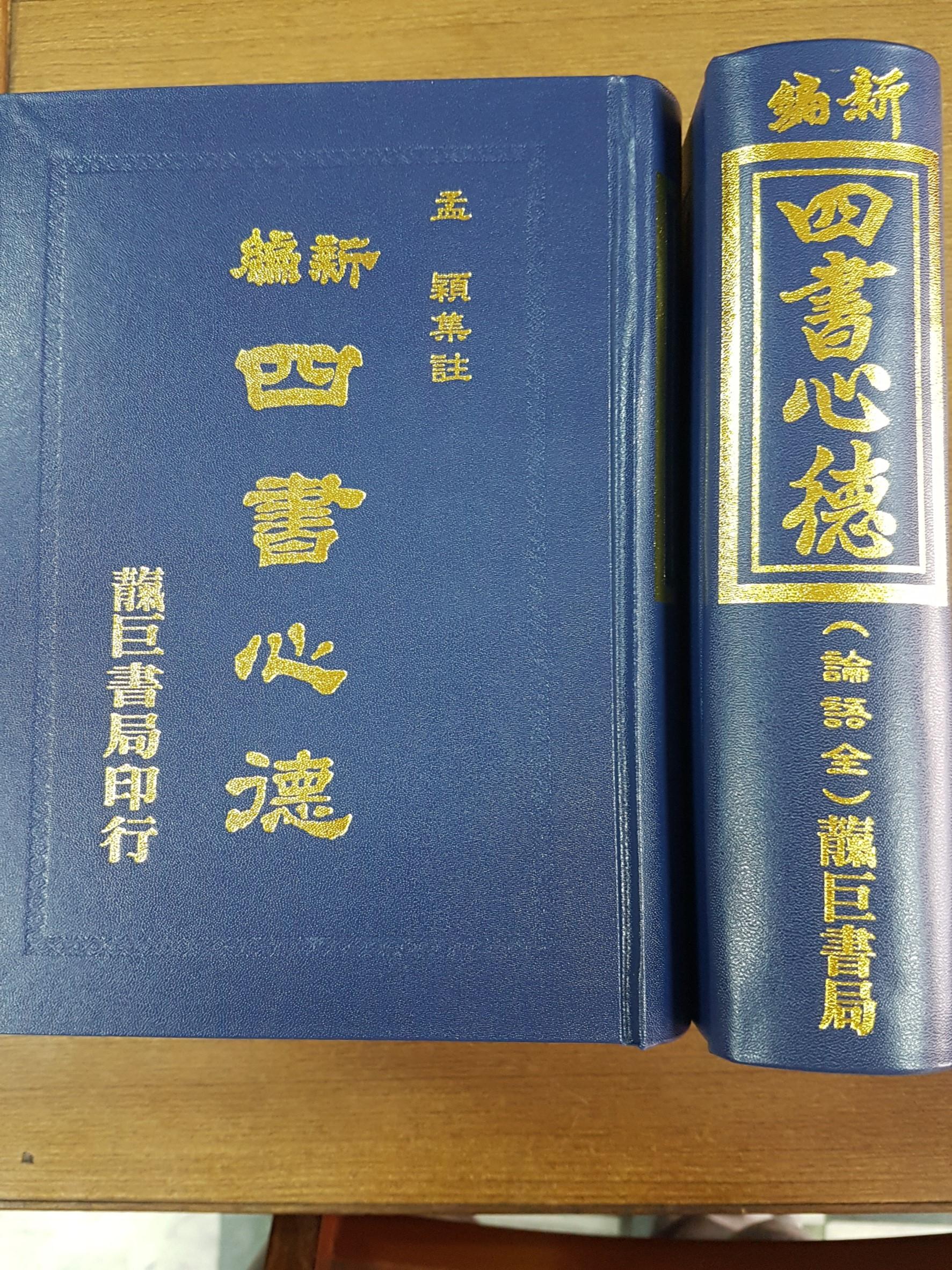 新編四書心德 (論語) 全 (M19)