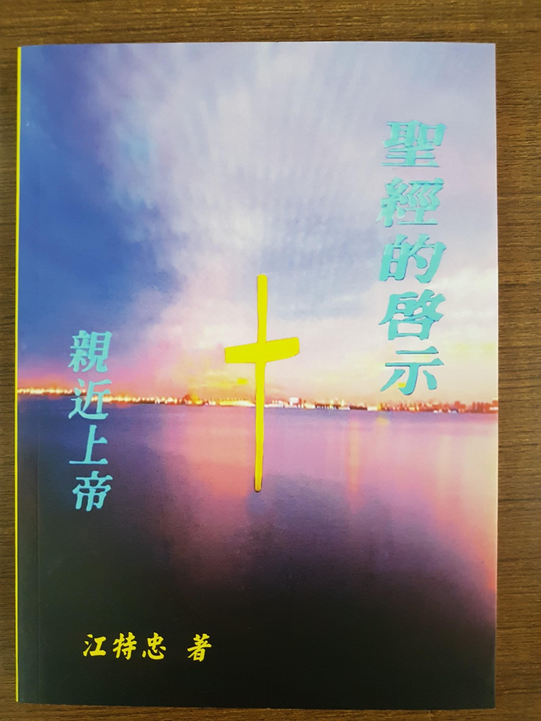 聖經的啟示 (M08)