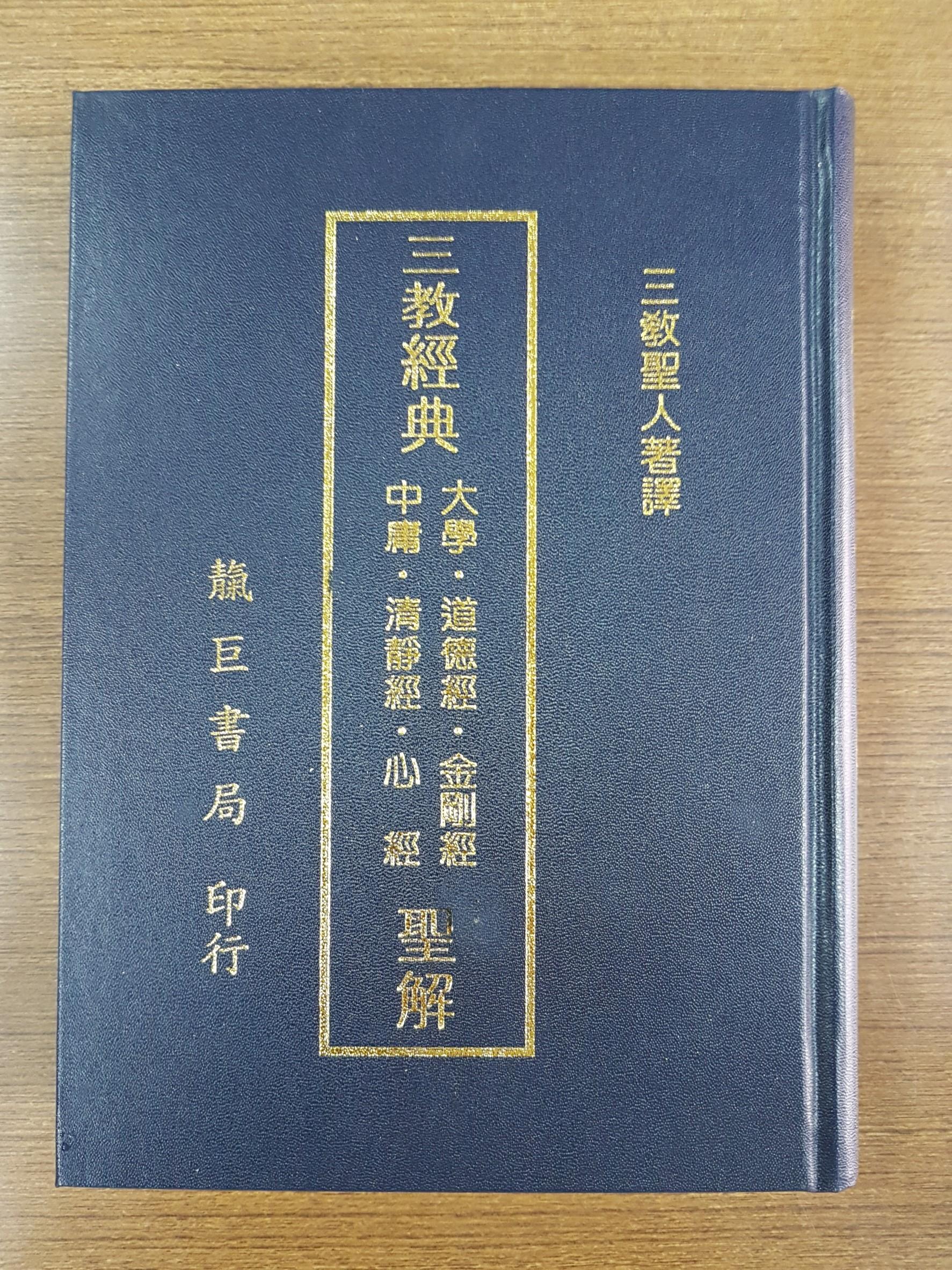 三教經典聖解 <精裝本>