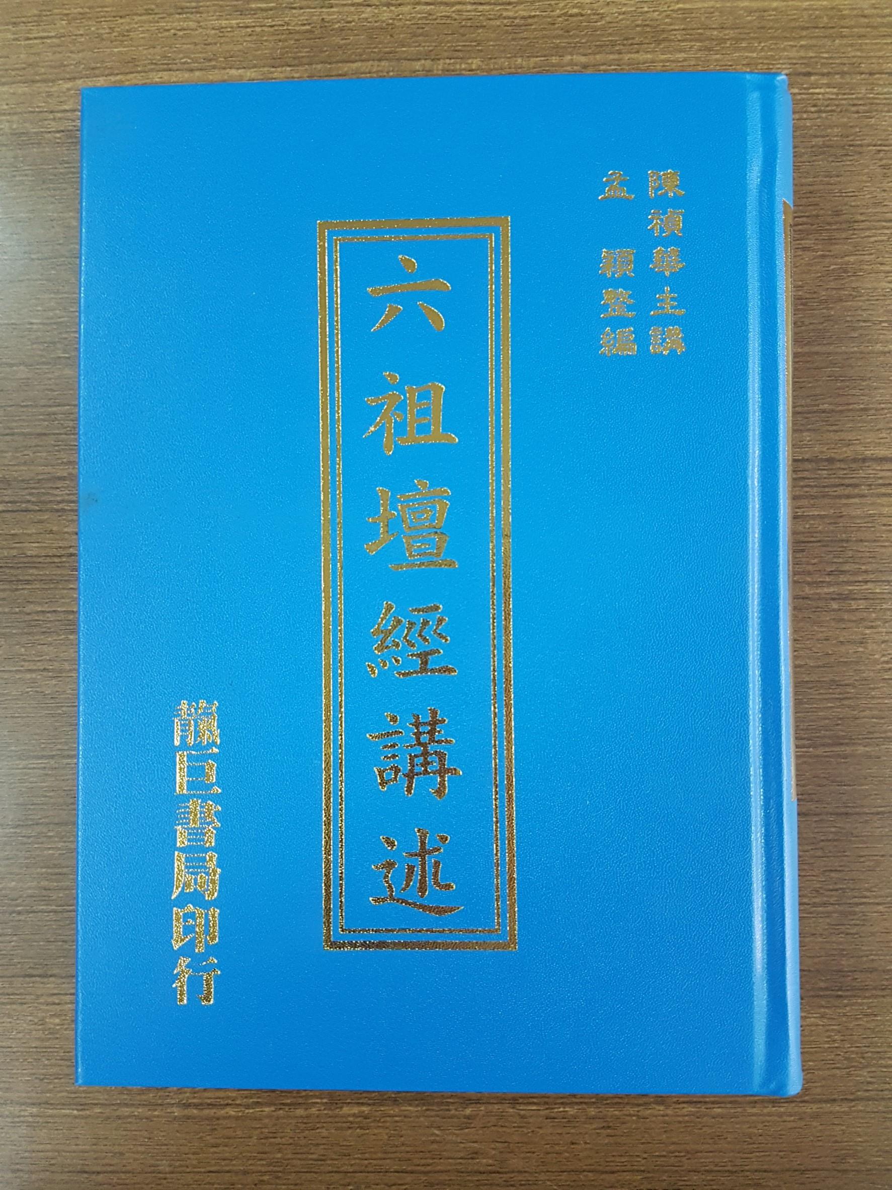 六祖壇經講述 (T16)