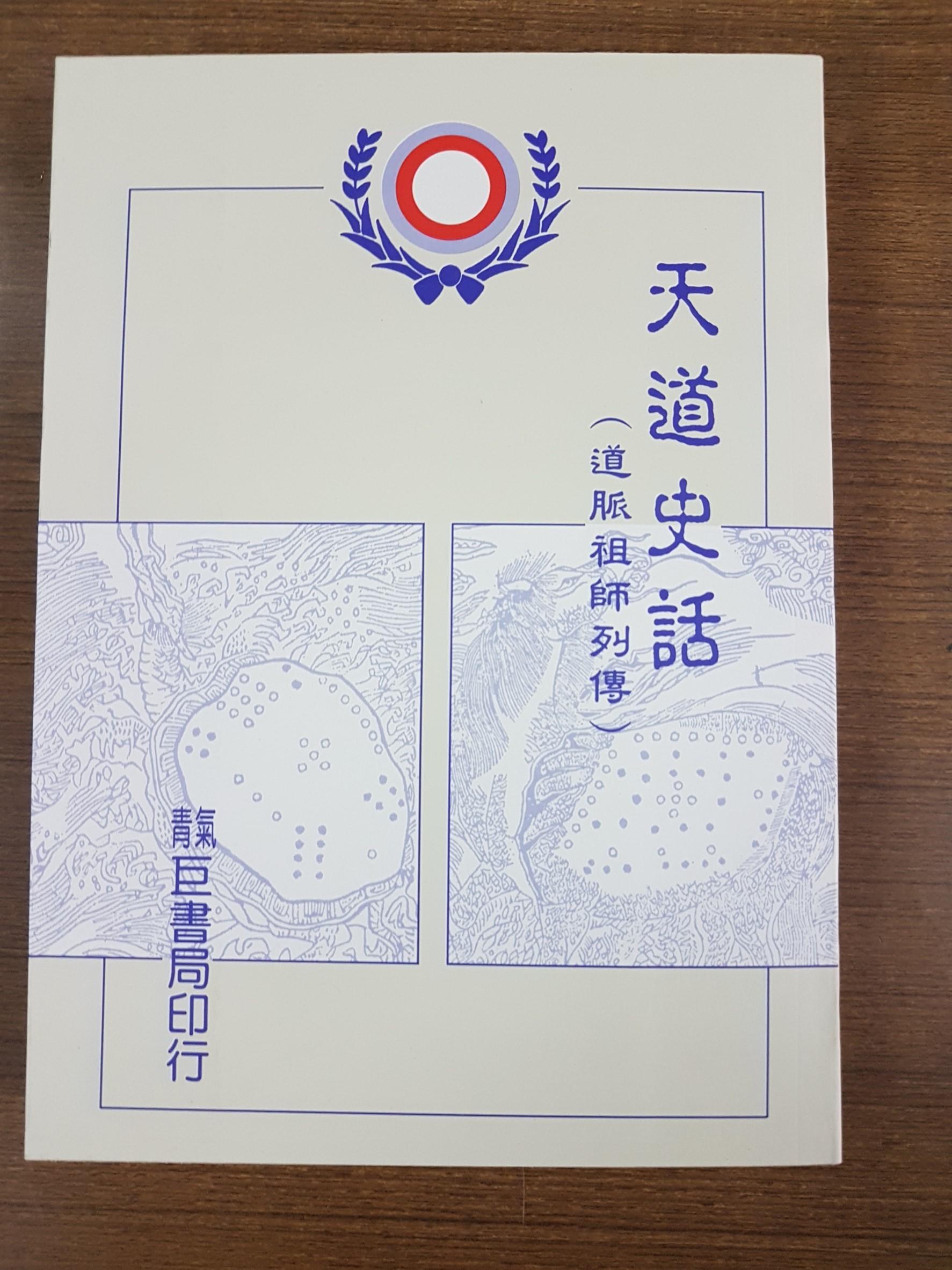 天道史話 (M33)