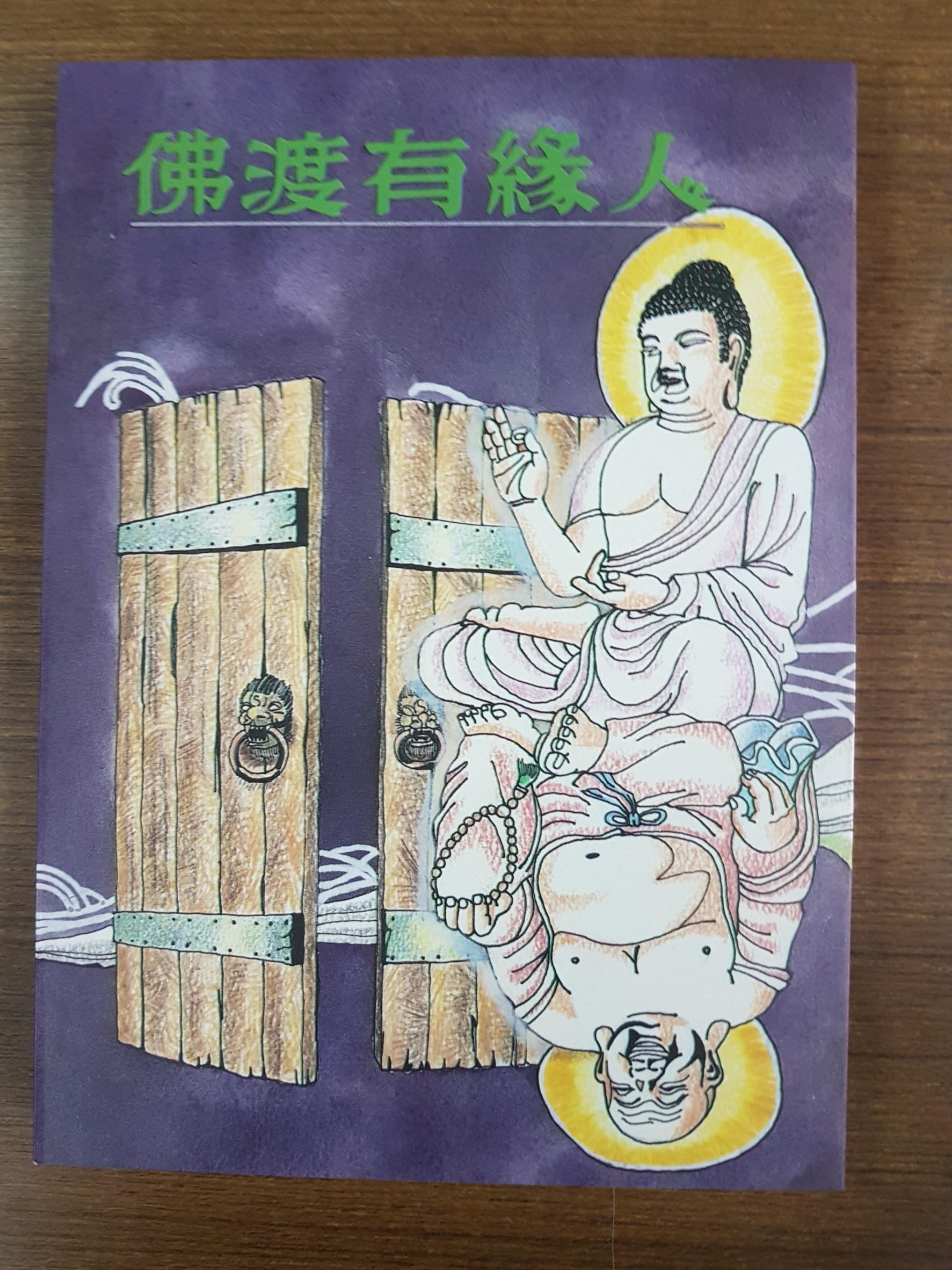 佛渡有緣人 (T06)