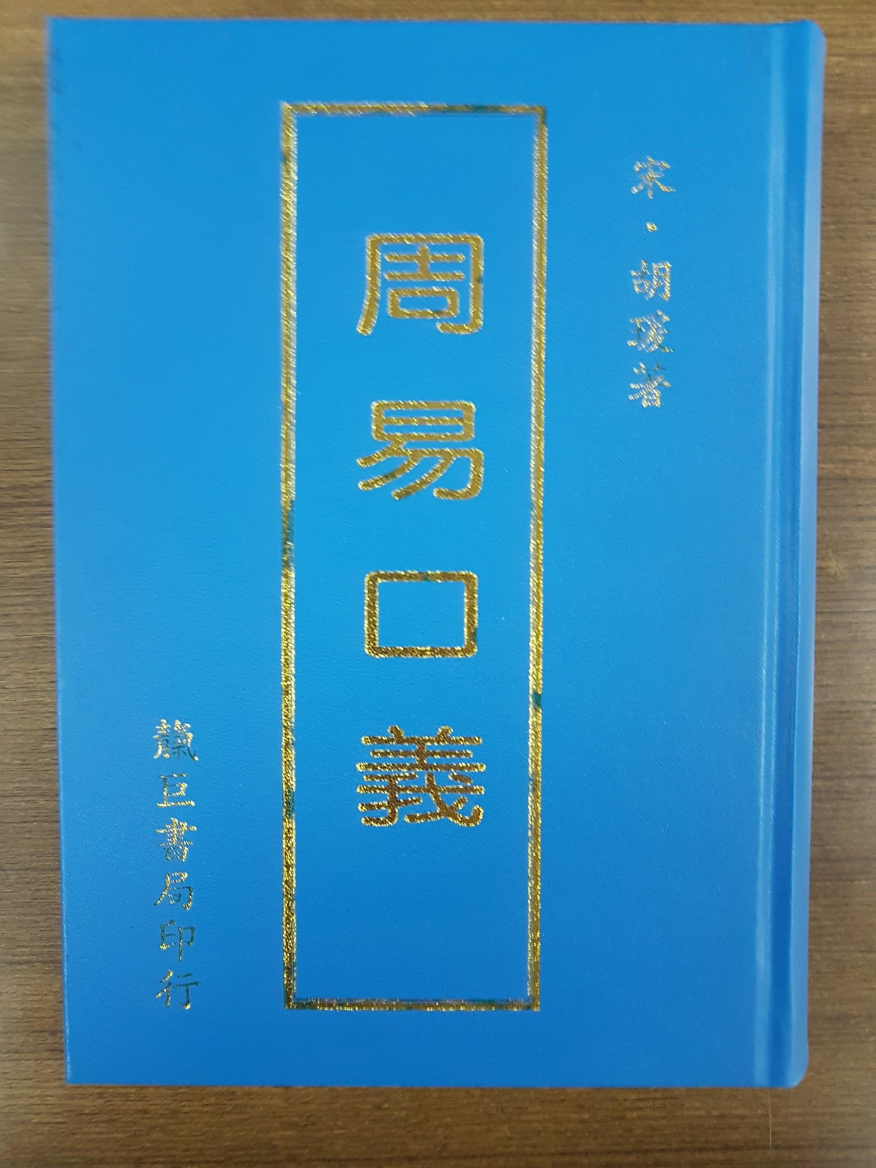 周易口義 (K39)