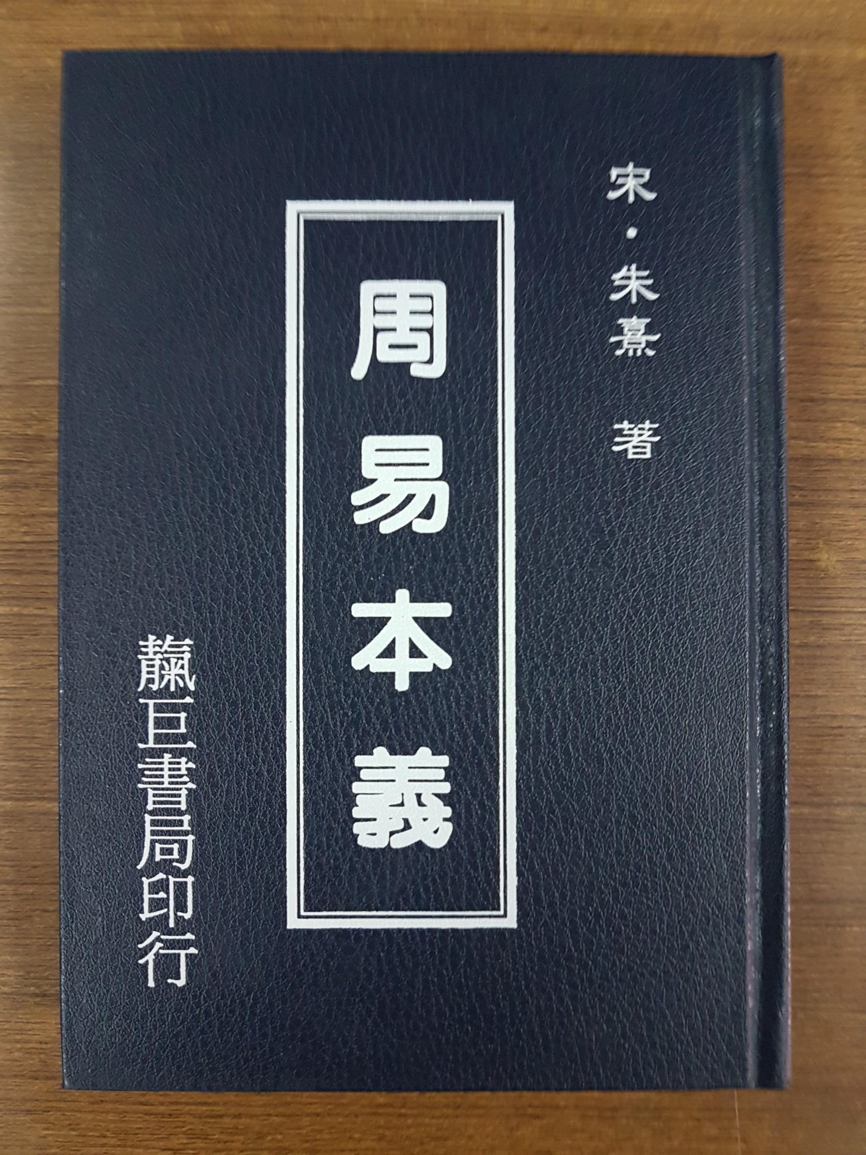 周易本義 (K14)