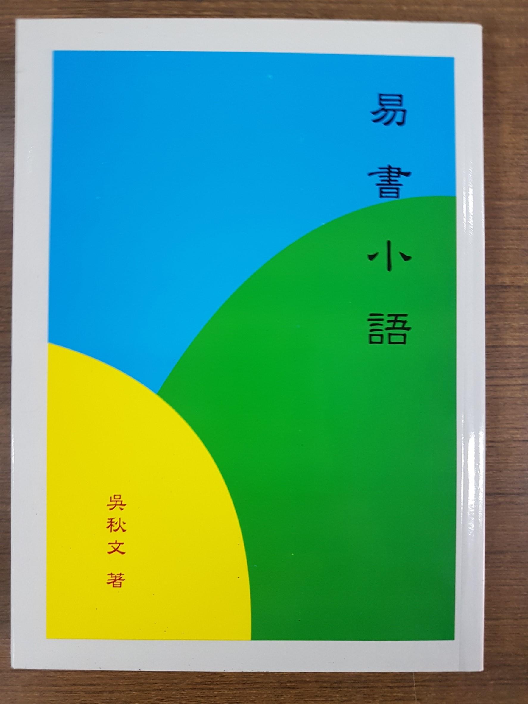 易書小語 (K32)