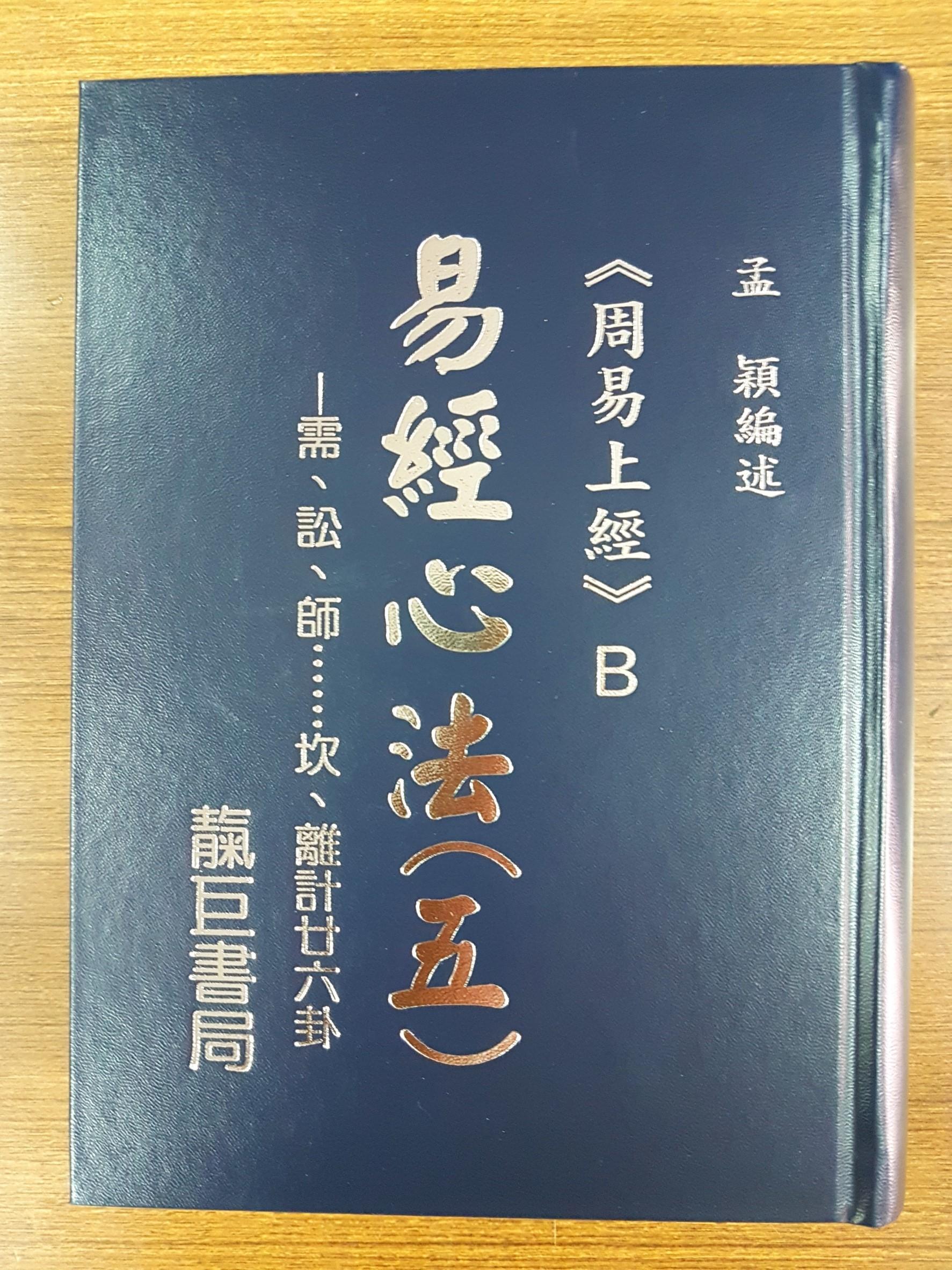 易經心法(5)〈周易上經的妙諦 B〉 (K25)