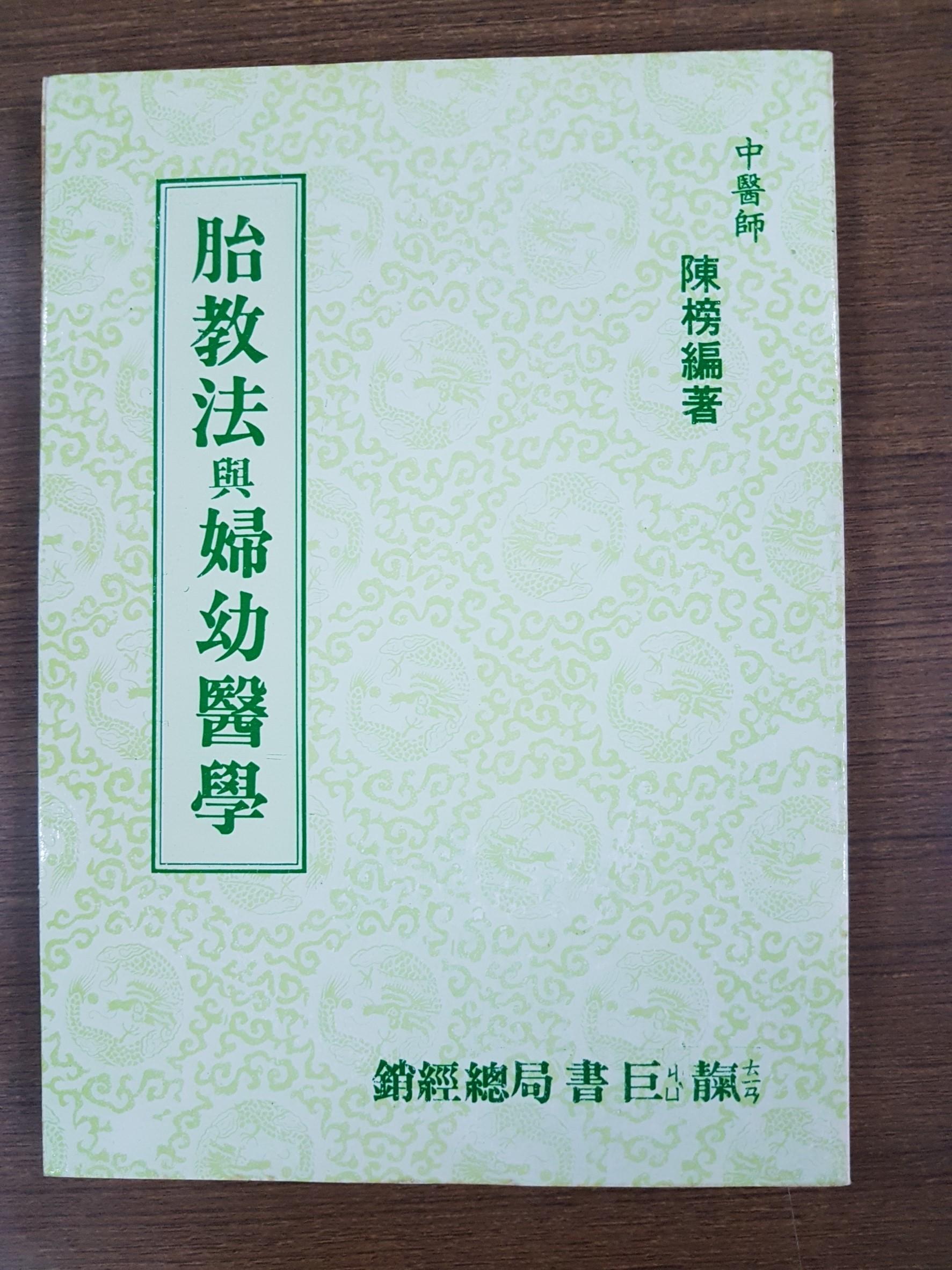 胎教法與婦幼醫學 (M12)