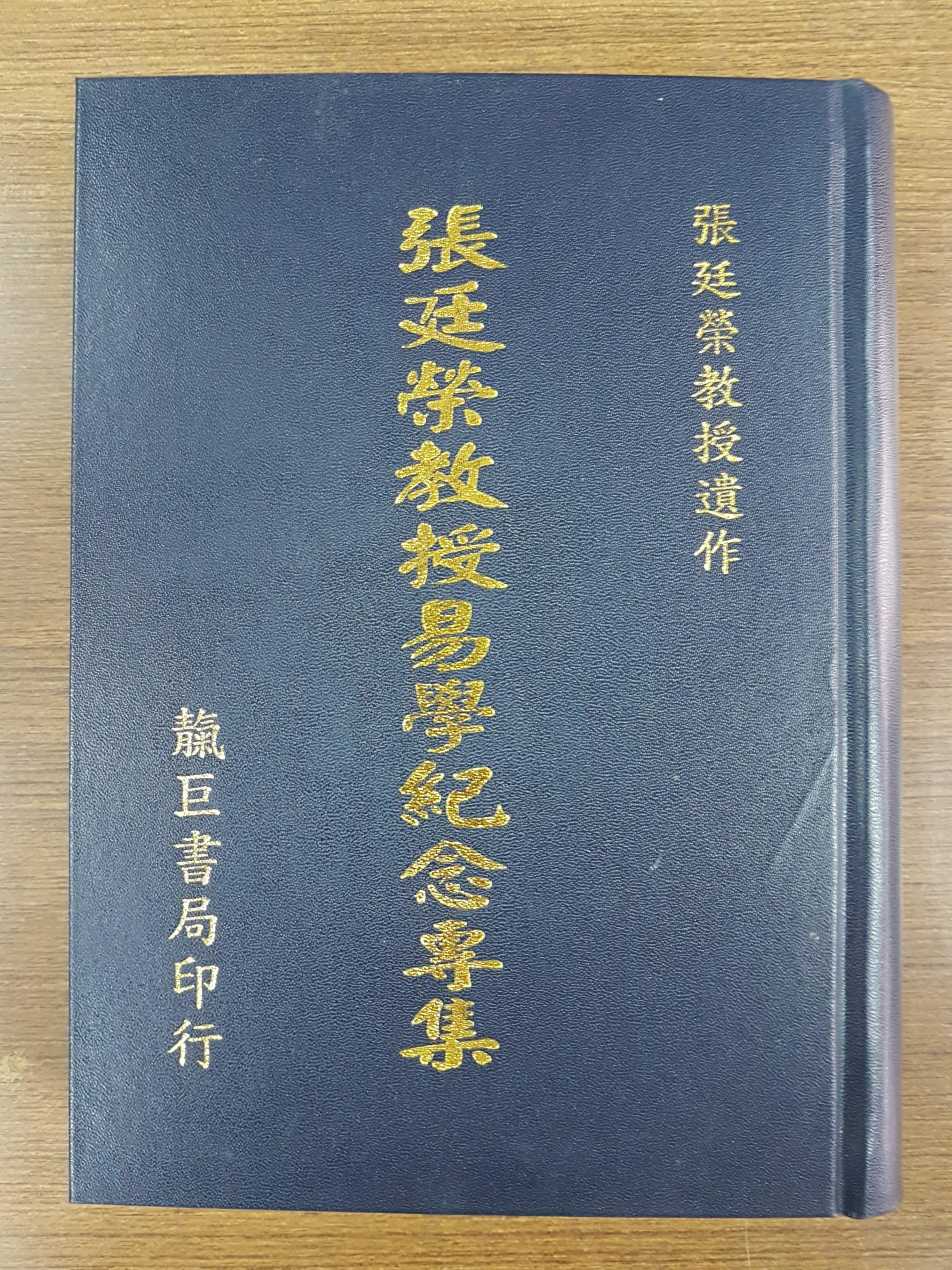 張廷榮教授易學紀念專集