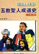 五教聖人成道史─佛陀〈1〉 (T11)