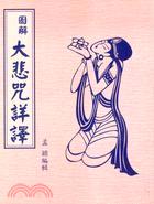 圖解大悲咒詳譯 (M14)