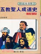五教聖人成道史─佛陀〈2〉 (T12)