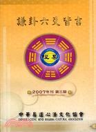 謙卦六爻皆吉 (K36)