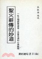 聖火薪傳的妙道 (M39)