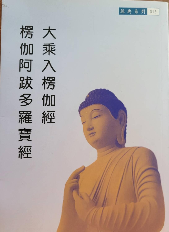 楞伽經 注音版  讀頌本