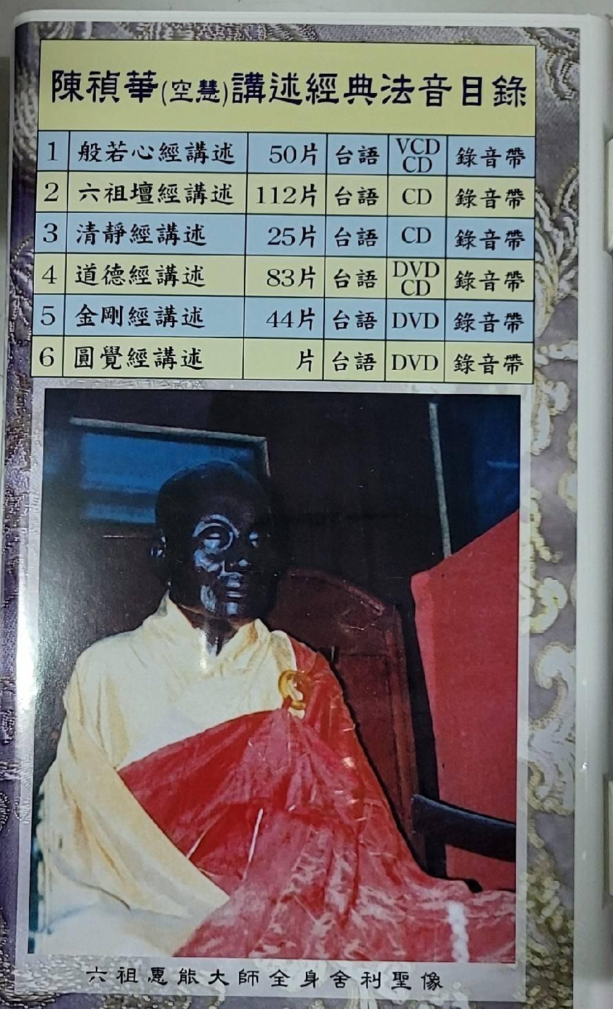 〈免費結緣〉六祖壇經CD(103片) 共計三盒裝   陳禎華資深講師