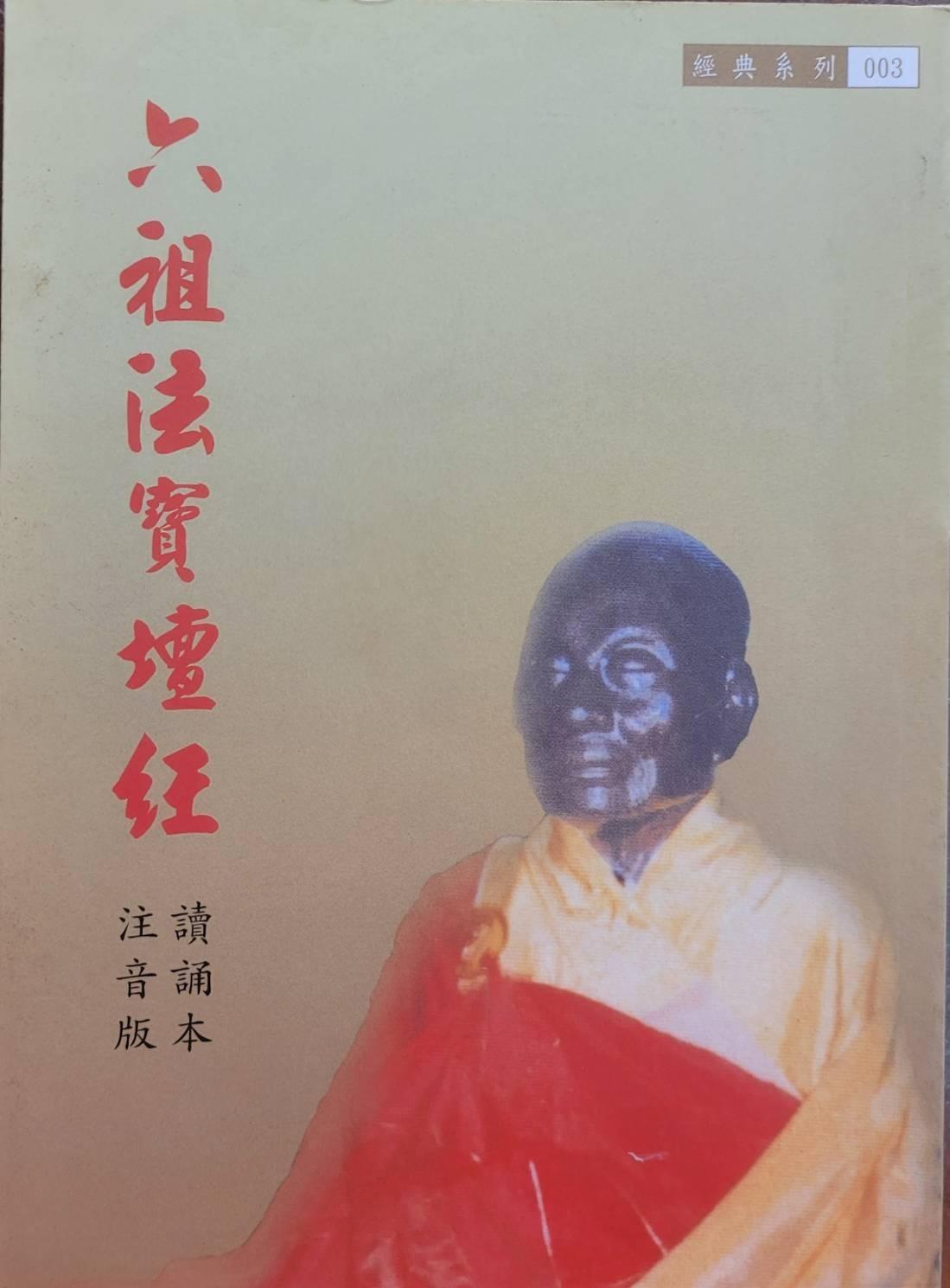 六祖法寶壇經 讀經本