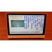 靝巨 經典菩提園 (7吋螢幕視頻 / 國語發音 / 有字幕)