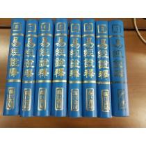 易經證釋〈共精裝八巨冊〉 (K01)