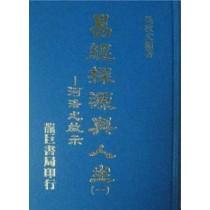 易經探源與人生(1)〈河洛〉(停售) (K19)