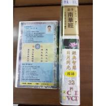 莊子南華經 國語 CD 32片 (R14-2)