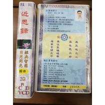 近思錄 國語 CD 32片  (R12-2)