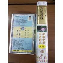 六祖壇經 國語  DVD  63集 (小時)