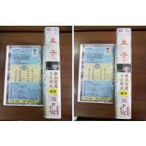 孟子 國語 CD 64片  (R08-2)