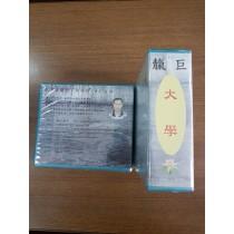 大學 國語 CD 16片 (R05-2)