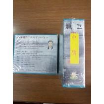 中庸 國語 CD 16片 (R06-2)