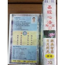 易經心法高階國語有字 DVD 48集 (R03d-2)加送 易經典籍