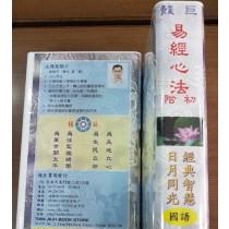 易經心法(初階) 國語有字 DVD 32集