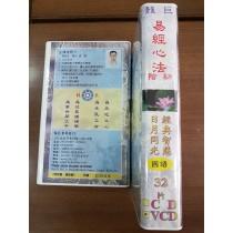 易經心法(初階)國語 CD 32片 (R01-2)  加送 易經典籍 (送完為止)