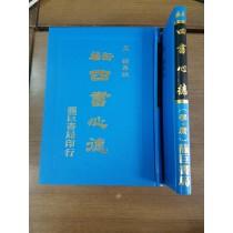 新編四書心德 (大學、中庸) 精裝本 (M18-1)