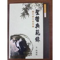 歷代修行者列傳 ─ 聖哲典範錄 (M06)