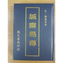 誠齋易傳 (K41)