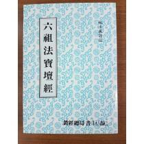 六祖法寶壇經 (M13)