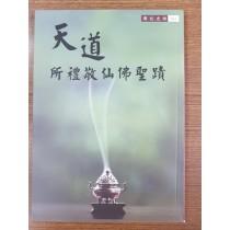 天道所禮敬仙佛聖蹟 (T04)